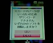 メッセージが表示された画面