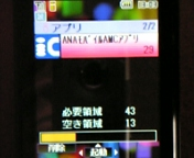 iアプリ削除の画面その2