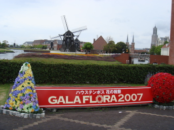 GALA FLORA 2007 タイトル看板