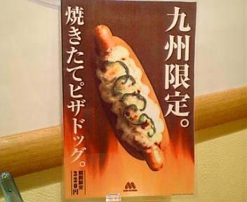 九州限定、ピザドッグの店内ポップ