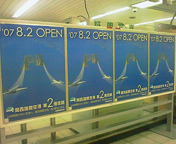 '07 8.2 OPEN 関西国際空港 第2滑走路