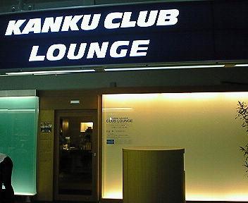 KANKU CLUB LOUNGE入口