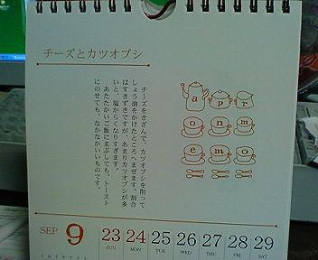 暮しの手帖・エプロンメモカレンダー チーズとカツオブシ