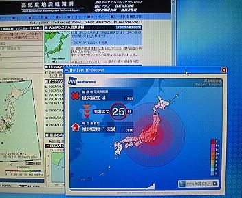 WNI緊急地震速報の画面