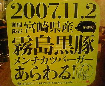 2007.11.2 期間限定宮崎県産 地域限定 霧島黒豚メンチカツバーガーあらわる!