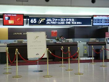 ファーストクラス専用チェックインカウンター(羽田空港北ウィング)