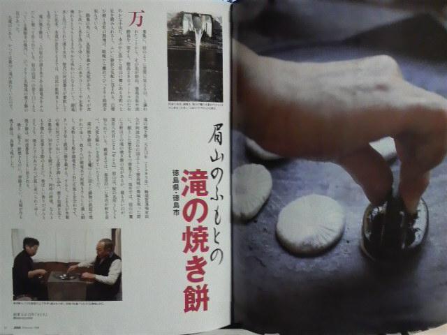 眉山のふもとの 滝の焼き餅 徳島県・徳島市