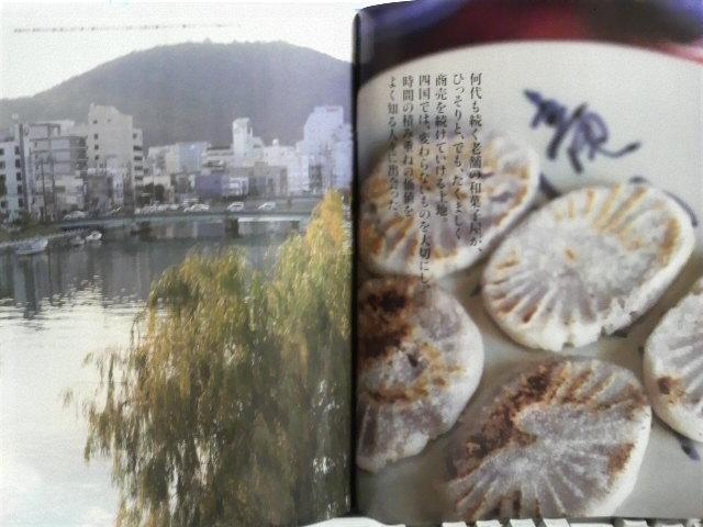 何代も続く老舗の和菓子屋が、 ひっそりと、でも、たくましく 商売を続けていける土地。 四国では、変わらないものを大切にし、 時間の積み重ねの価値を よく知る人々に出会った。