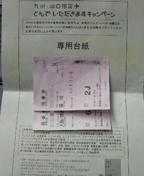 九州・山口限定とんでいただきますキャンペーン 専用台紙