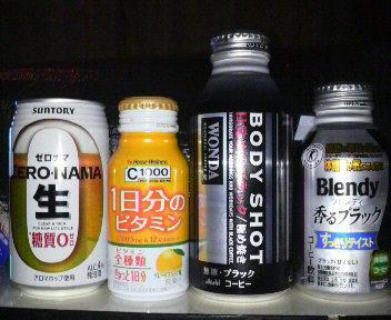 サントリー ゼロナマ/C1000 1日分のビタミン/ワンダ ボディショットブラック/ブレンディ 香るブラック