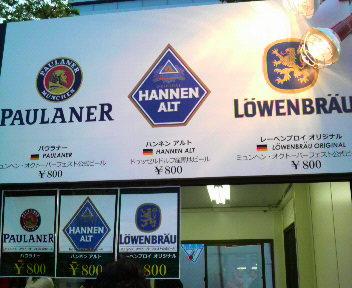 バテンザ ビールの売り場