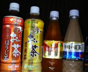 お~いお茶ほうじ茶/お~いお茶玄米茶/午後の紅茶スペシャル ジンジャーレモン/午後の紅茶スペシャル 茶葉2倍ミルクティー