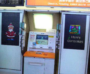クリスマス@伊丹空港
