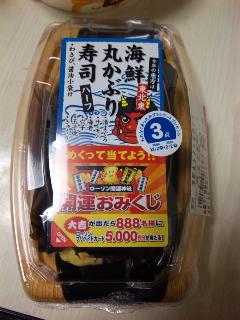 海鮮丸かぶり寿司 ハーフ