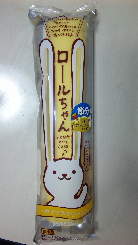 ヤマザキ ロールちゃん
