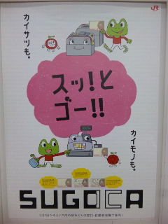 SUGOCAポスター
