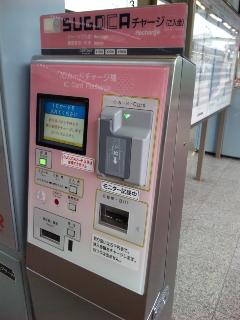 SUGOCAチャージ機(JR九州博多駅ホーム)