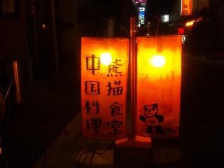 熊猫食堂 看板の写真