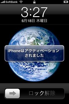 iPhoneはアクティベーションされました