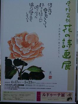ハウステンボス美術館 星野富弘 花の詩画展 ポスター