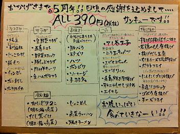 おかげさまで祝5周年!! 日頃の感謝を込めまして…サンキューです!! ALL390円(税抜)