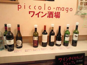 赤ワインコーナー