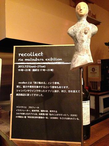 recollect・マツバラリエ展