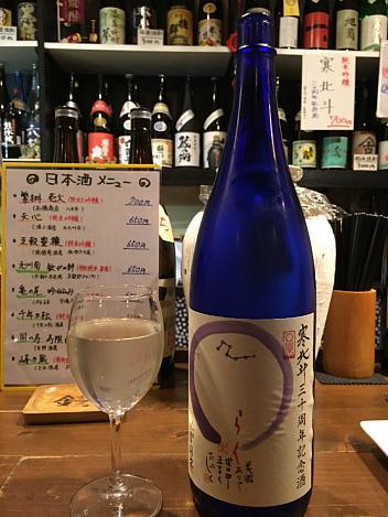 寒北斗 三十周年記念酒(純米吟醸)