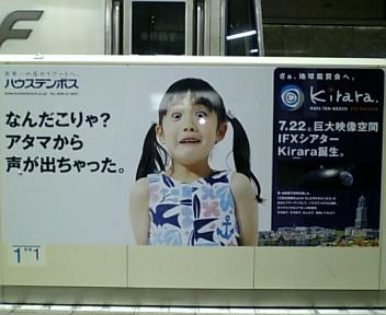 ハウステンボス広告(キララ)「なんだこりゃ? アタマから声が出ちゃった。」