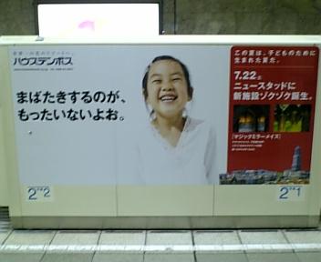 ハウステンボス広告(マジックミラーメイズ)「まばたきするのが、もったいないよお。」