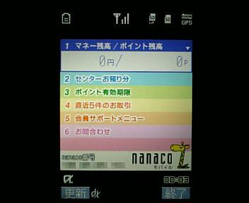 nanacoモバイル用iアプリの初期画面