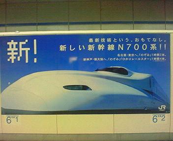 新! 最新技術という、おもてなし。<br /> 新しい新幹線、N700系!!