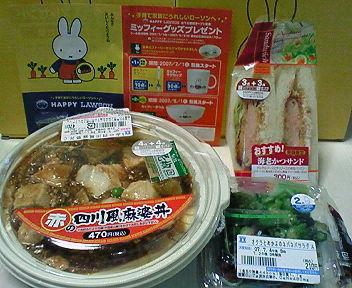 赤の四川風麻婆丼 /海老かつサンド/オクラとめかぶのネバネバサラダ